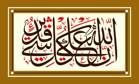 Beautiful islamic calligraphy. Translation: Surely Allah has the right to do whatever is God's will. vector illustration