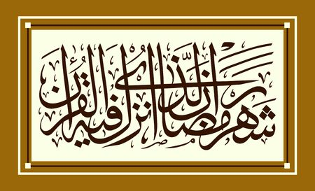 Beautiful islamic calligraphy. Translation: The appointed days are the month of Ramadan, the month in which the Quran is revealed. vector  イラスト・ベクター素材