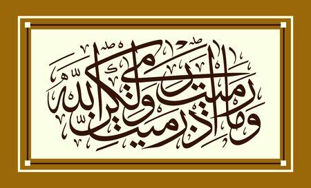 Beautiful islamic calligraphy. It was not only God who killed them. vector illustration Illusztráció