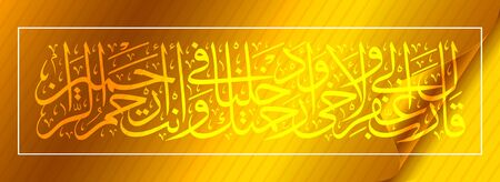 Elegant calligraphy verses of the Qur'an. O my Lord, forgive me and my brother and put us in your mercy, and you are merciful among those who love. vector 向量圖像
