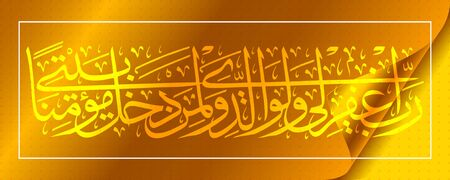 Elegant calligraphy verses of the Qur'an. Translation: My Rabb! Forgive me, and my parents, and him who enters my home as a believer. vector