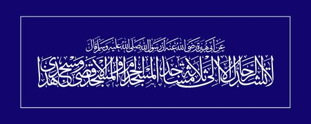 Prophet's Hadith. There was no deployment to travel except for three mosques, namely Al-Haram Mosque (in Mecca), and Masjid (An-Nabawi Mosque in Medina), and Al-Aqsa Mosque. vector Illusztráció