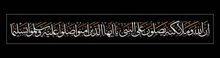 Beautiful islamic calligraphy. Verily Allah and His angels worship (praise and pray) on the Prophet (Muhammad SAW). vector