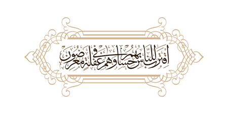 Beautiful islamic calligraphy of the Surah Al-Anbiya verse 1. Translation:  It is near to the people of day to reckon with all their practices, while they are in neglect again turning away (from it). vector