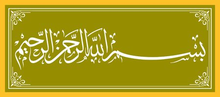 Vector Basmala. Arabic or Islamic calligraphy. Translation: In the name of God. Most Gracious, Most Merciful. Vector Illustration