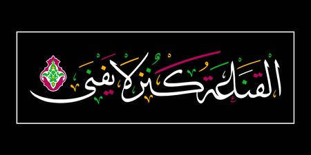 Beautiful islamic calligraphy. Can be used for many topics. Translation: Qanaah is a never-ending source of wealth. vector Illustration