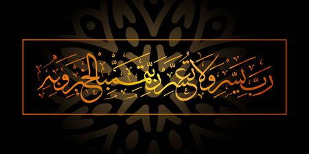 Arabic or islamic calligraphy. Can be used for many topics. Translation: O God, make it easy for me and don't make it difficult for you. vector Illustration