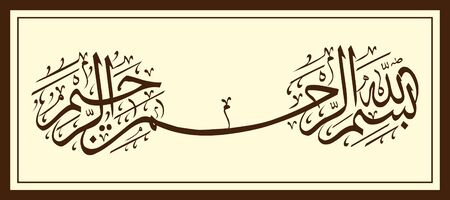 Vector Basmala. Arabic or Islamic calligraphy. Translation: In the name of God. Most Gracious, Most Merciful. Vector