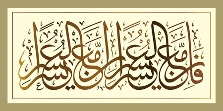 QS. 94 verse 5-6. Translation: For verily, after that difficulty there is ease. Indeed, after that difficulty there is ease. vector