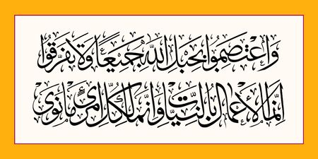 Two popular calligraphy. Translation: Charity depends on the intention, and a person only gets according to his intention. Hold fast, you are around with the rope (religion) of Allah by worshiping. vector Illustration