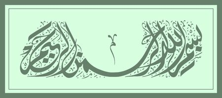 Vector Basmala. Arabic or Islamic calligraphy. Translation: In the name of God. Most Gracious, Most Merciful. Vector Illustration Illustration