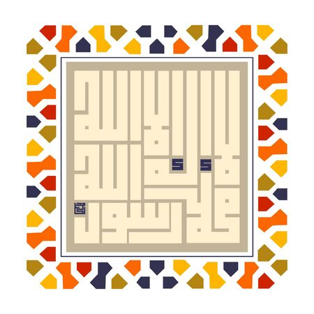 Arabic or Islamic calligraphy, Translation: No god is entitled to worship except Allah and Testify that Muhammad is a servant and messenger of Allah. vector