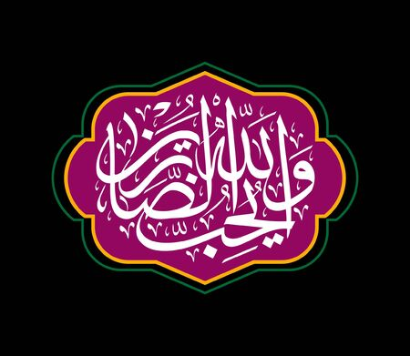 Islamic calligraphy of the Quran Surah Ali 'Imran verse 146. Translation: God loves those who are patient. vector