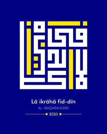 Kufi style. Beautiful islamic calligraphy of the Quran Surah Al-Baqarah verse 256. Translation: