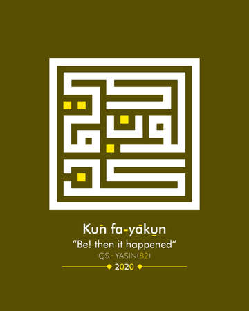 Kufi style. Beautiful islamic calligraphy of the Quran Surah Yasin verse 82. Can be used for many topics. Translation: