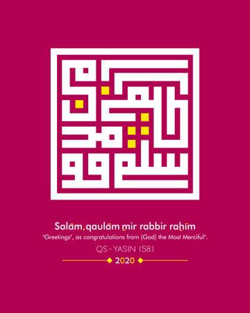 Kufi style. Beautiful islamic calligraphy of the Quran Surah Yasin verse 58. Translation: