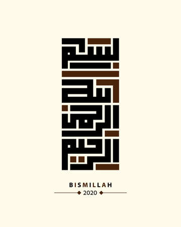 Beautiful islamic calligraphy of Bismillah, the first verse of Quran, translated as: