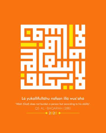 Kufi style. Beautiful islamic calligraphy of the Quran Surah Al-Baqarah verse 286. Translation: