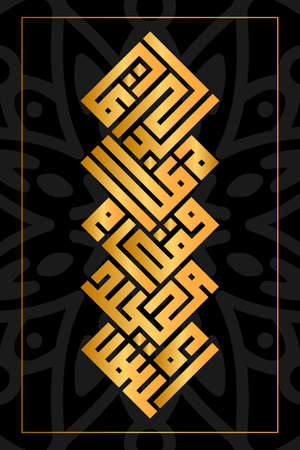 "Kufic style. Wall art modern islamic decor. Elegant islamic calligraphy of the ""Assalamualaikum"". Translation: May Allah bestow salvation, mercy and blessings on you. vector"