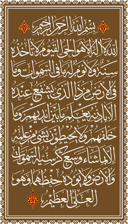 QS. Al-Baqarah of the Quran, verse 255. Translation: God's chair covers heaven and earth. And Allah does not feel heavy maintaining both, and Allah is Most High and Most Great. vector