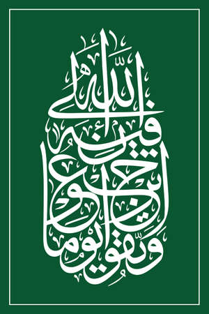 Beautiful islamic calligraphy of the Surah Al-Baqarah verse 281. Translation: And preserve yourself from (the punishment that happened on) the day when you were all returned to Allah. vector