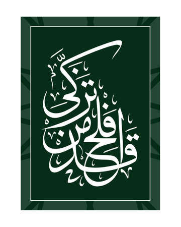 Beautiful islamic calligraphy of the Quran. Can be used for many topics. Translation: Surely has won a person who cleaned up.  Vector Illustration