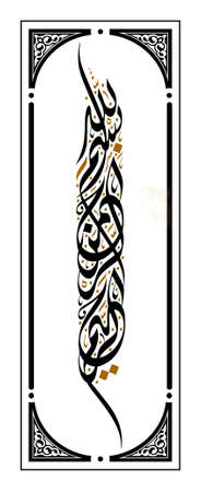 Vector Bismillah. Arabic or Islamic calligraphy. Translation: In the name of God. Most Gracious, Most Merciful. Vector Illustration