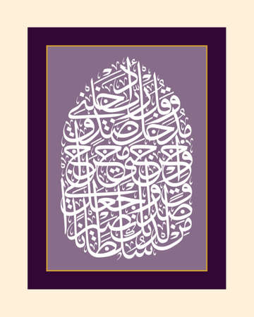 Traditional islamic calligraphy. Can be used for many topics. Translation: O my Lord, put me in the right way and bring me out the right way and give me from the side of You the power that helps. vector Ilustrace
