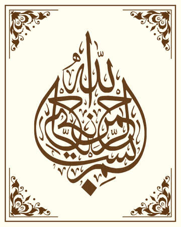 Vector Bismillah. Arabic or Islamic calligraphy. Translation: In the name of God. Most Gracious, Most Merciful. Vector Illustration Stock fotó - 150607948
