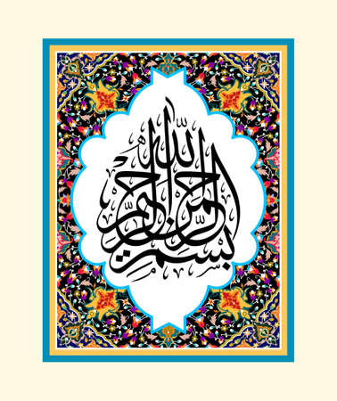 Vector Bismillah. Arabic or Islamic calligraphy. Translation: In the name of God. Most Gracious, Most Merciful. Vector Illustration Stock fotó - 150607949