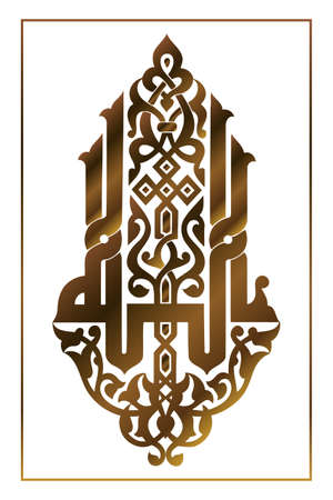 Elegant islamic calligraphy. Allah name in arabic calligraphy. Vector Illustration