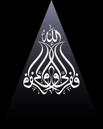 Wall art traditional islamic decor. Elegant islamic calligraphy. Translation: Come back to God. Vector Illustration