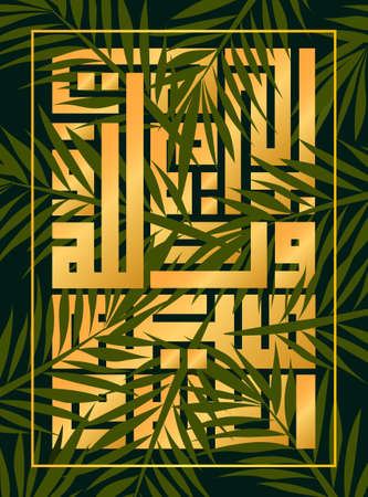 Kufi style. Islamic calligraphy of the Assalamu'alaikum. Translation: May Allah bestow salvation, mercy and blessings on you. vector Ilustração