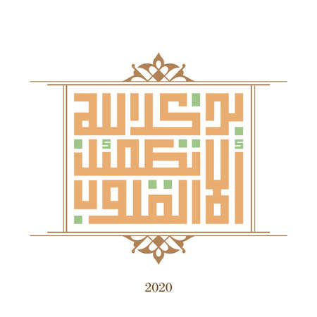 Kufi style. Surah Ar-Ra�d verse 28. Can be used for many topics. Translation: Remember, only by remembrance of Allah does the heart become at peace. vector Stock fotó - 150607954