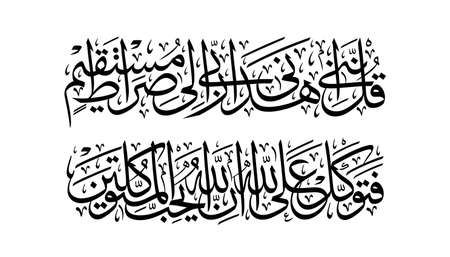Popular islamic calligraphy. Indeed, I have been appointed by my Lord to the straight path. Then put your trust in Allah. Indeed, Allah loves those who put their trust in Him. vector