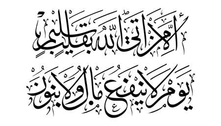 Two elegant calligraphy verses of the Quran. Translation: Except those who face God with clean hearts. Namely in a day when possessions and children are useless. vector