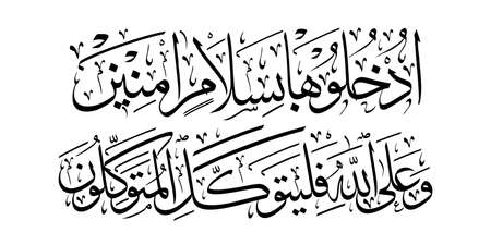 Two elegant calligraphy verses of the Qur'an. Translation: Enter into it with peace again safe. And only to Allah alone who surrender surrender. vector Ilustração