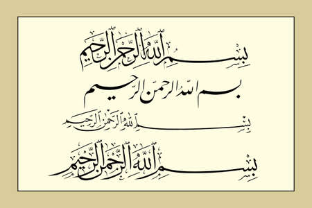 Popular calligraphy of Bismillah, the first verse of Quran. Translation: