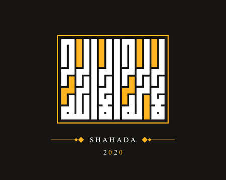 Islamic calligraphy of Sahadah. Kufic is the oldest form of Arabic calligraphy. Translation: No god is entitled to worship except Allah. Vector Illustration Stock fotó - 150608059