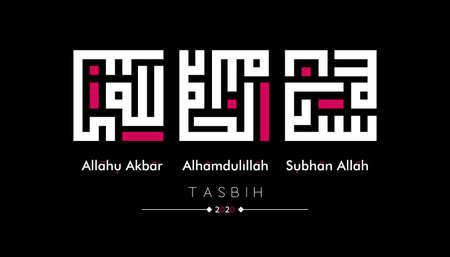 Elegan calligraphy Kufi style. Kufic is the oldest form of Arabic calligraphy.Translation: