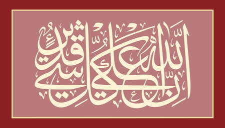 Beautiful islamic calligraphy of the Qur'an. Can be used for many topics. Translation: Surely Allah has power over everything. Vector Illustration