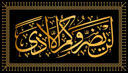 Beautiful Islamic calligraphy style. Translation: Not bring harm to you. vector illustration