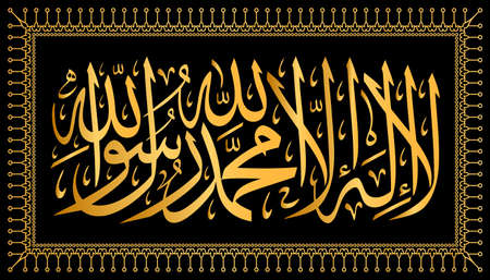 Islamic calligraphy of Sahadah. Translation: No god is entitled to worship except Allah and Testify that Muhammad is a servant and messenger of Allah.