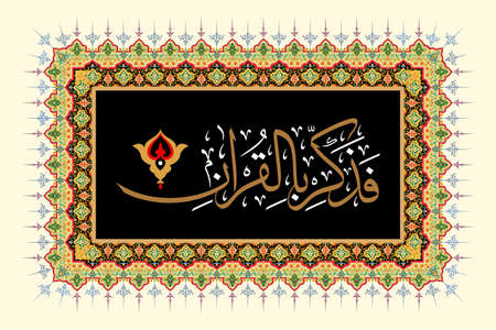 Beautiful islamic calligraphy style. Can be used for many topics. Translation: Then dhikr with the Koran. vector template