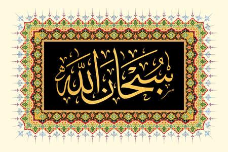 Beautiful islamic calligraphy style. Translation: Holy God almighty. vector illustration  イラスト・ベクター素材