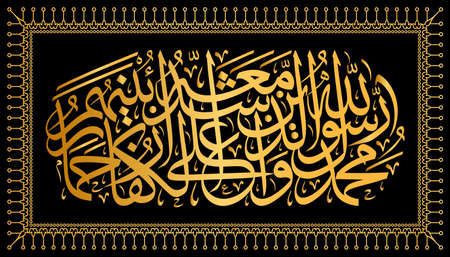 Beautiful Islamic calligraphy. Translation: Muhammad is a messenger of Allah and those who are with him are hard on the infidels, but have compassion for their neighbors.