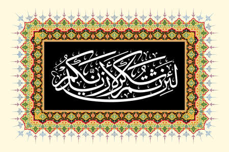 Beautiful islamic calligraphy of the Quran. Translation: Surely if you are grateful, surely I will add flavor to you. vector illustration