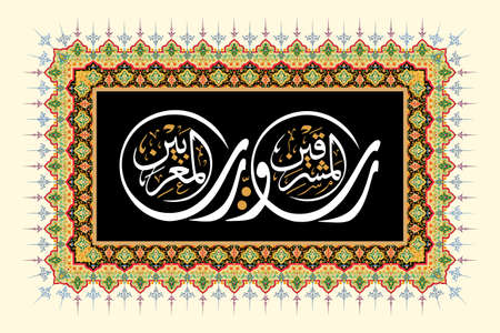 Beautiful islamic calligraphy of the Quran. Can be used for many topics. Translation: (He is) God is mashriq and maghrib. vector illustration
