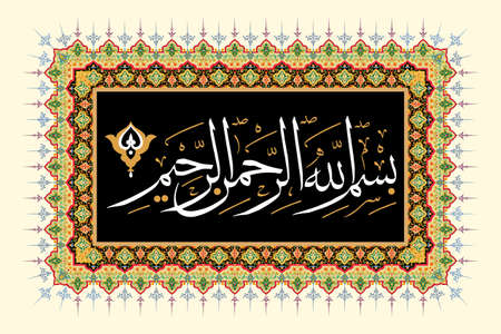 """Popular islamic calligraphy of """"Bismillah"""". Translation: In the name of God, the Most Gracious, the Most Merciful. Vector Illustration"""
