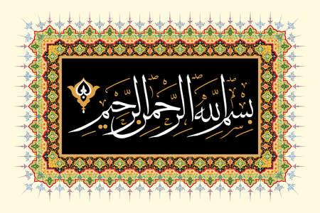 Popular islamic calligraphy of